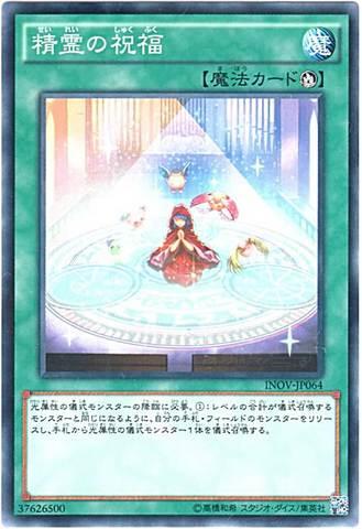 [N] 精霊の祝福 (8_L/水2/INOV-JP064)