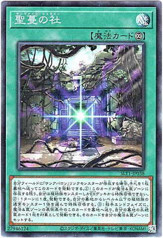[N] 聖蔓の社 (1_永続魔法/SLT1-JP038)