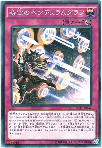 [N] 時空のペンデュラムグラフ (魔術師2_永続罠/SD31-JP032)