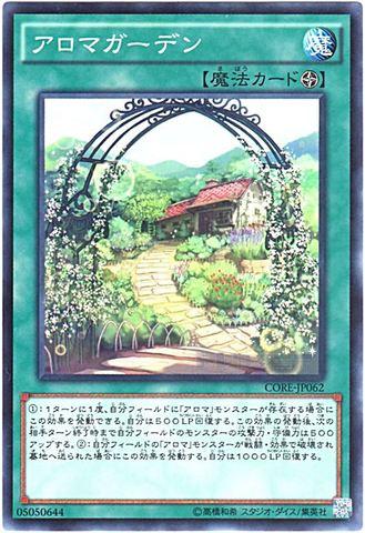 アロマガーデン (Normal/CORE-JP062)アロマ1_フィールド魔法