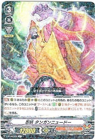 忍妖 タンガンニュードー R VBT06/032(むらくも)