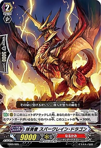 抹消者 スパークレイン・ドラゴン TD09/005(なるかみ)