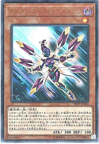 [Ultra] オルターガイスト・プークエリ (3_闇1/20PP-JP004)