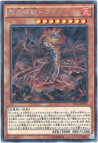 [Secret] 怒炎壊獣ドゴラン (3_炎8/EP16-JP021)