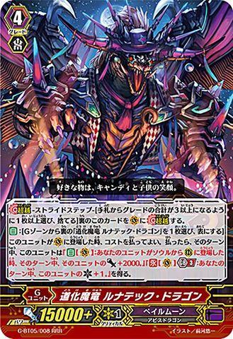 道化魔竜 ルナテック・ドラゴン RRR GBT05/008(ペイルムーン)