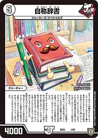[-] 自称辞書 (EX03-01/無)