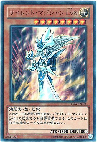 サイレント・マジシャン LV8 (Ultra/15AY-JPC04)3_光8