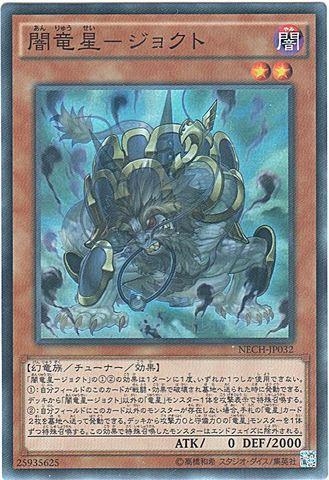 闇竜星-ジョクト (Super/NECH)竜星3_闇2