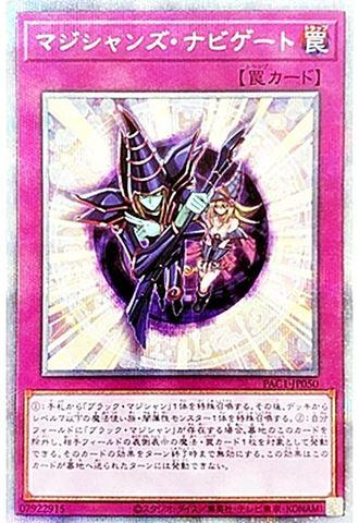 [Prismatic] マジシャンズ・ナビゲート (・PAC1_2_通常罠/PAC1-JP050)