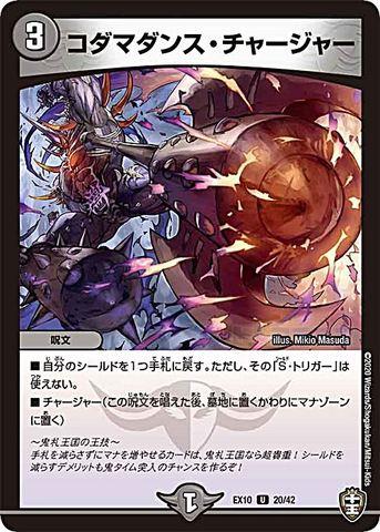 【売切】 [UC] コダマダンス・チャージャー (EX10-20/闇)