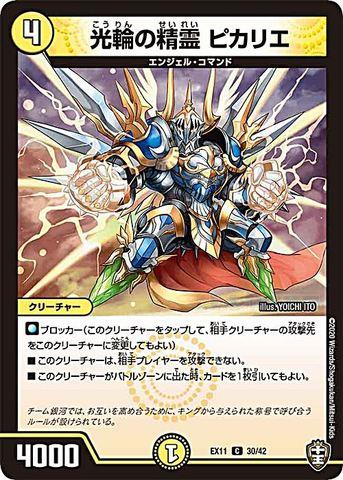 【売切】 [C] 光輪の精霊 ピカリエ (EX11-30/光)