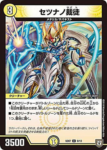 【売切】 [UC] セツナノ裁徒 (SD07-08/光)