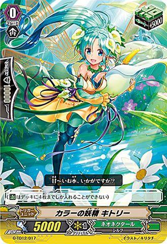 カラーの妖精 キトリー GTD12/017(ネオネクタール)