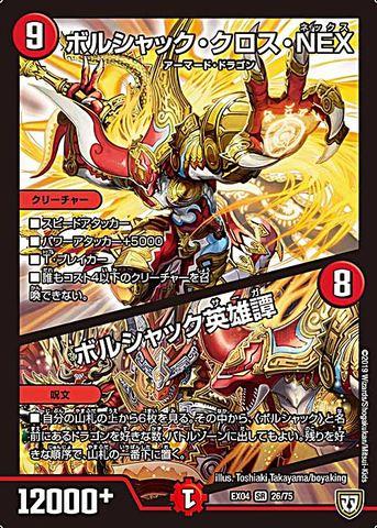 【売切】 [SR] ボルシャック・クロス・NEX/ボルシャック英雄譚 (EX04-26/火)