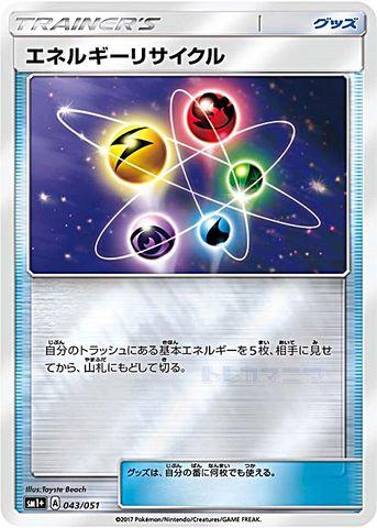 [-] エネルギーリサイクル (SM1p 043/051/グッズ)