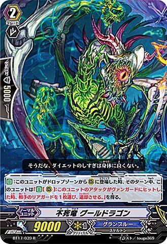 不死竜 グールドラゴン R BT17/039(グランブルー)