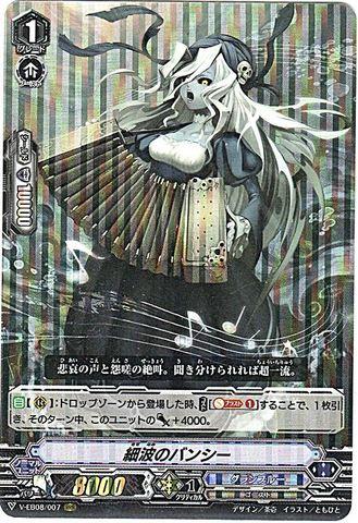 細波のバンシー RRR VEB08/007(グランブルー)