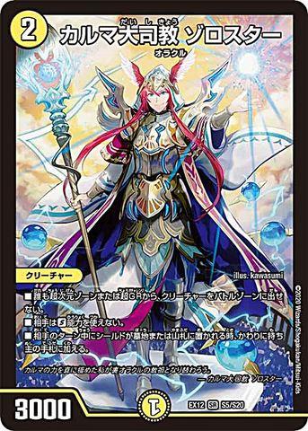 [SR] カルマ大司教 ゾロスター (EX12-S5/光)