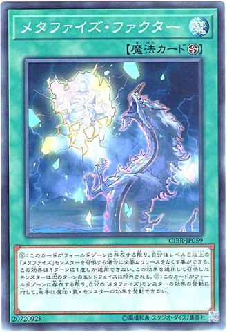 メタファイズ・ファクター (Normal/CIBR-JP059)1_フィールド魔法