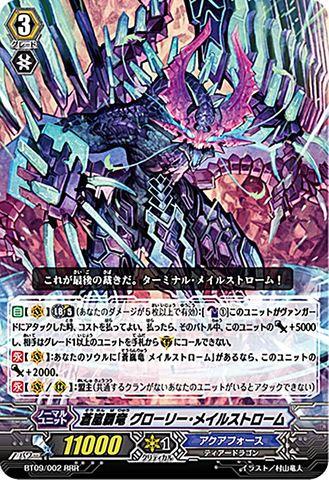 蒼嵐覇竜 グローリー・メイルストローム BT09/002(アクアフォース)