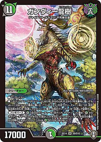 [SR] ガンヴィー龍樹 (EX14-S9/虹)