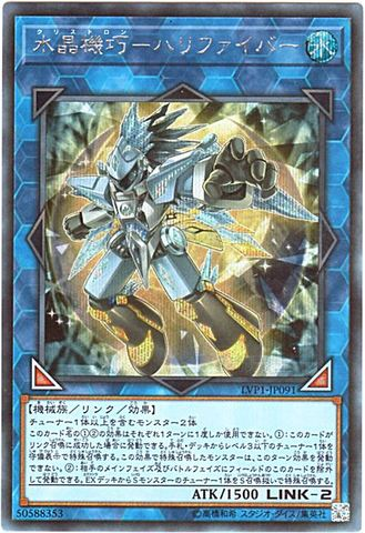 水晶機巧-ハリファイバー (Secret/LVP1-JP091)8_L/水2
