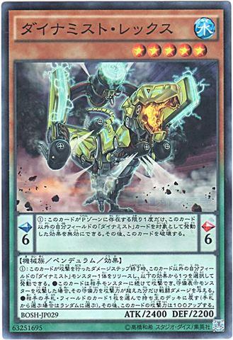 [Super] ダイナミスト・レックス (3_水5/BOSH-JP029)