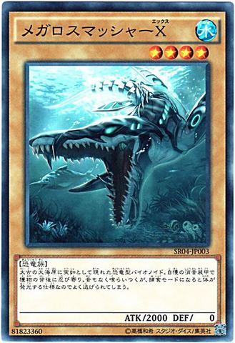 [N] メガロスマッシャーX (3_水4/SR04-JP003)