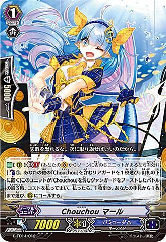 Chouchou マール GTD14/012(バミューダ△)