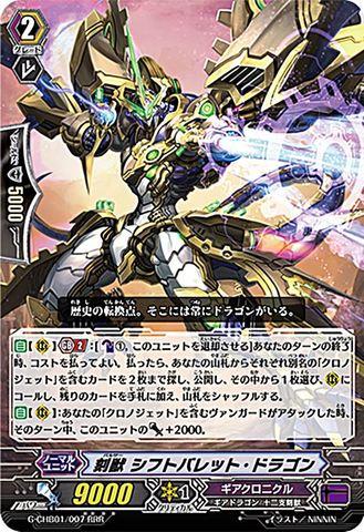 刻獣 シフトバレット・ドラゴン RRR GCHB01/007(ギアクロニクル)