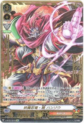 妖魔忍竜・暁 ハンゾウ SVR VBT07/SV03(ぬばたま)