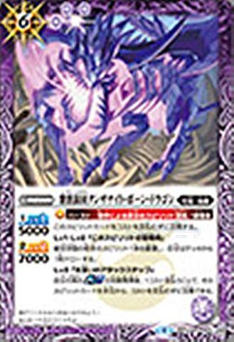 【売切】 [C] エグゾナイトドラゴン (BS42-021/紫)
