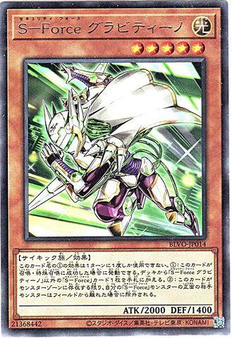 S-Force グラビティーノ (Rare/BLVO-JP014)・BLVO_1_3_光5
