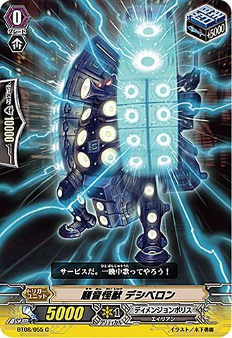 騒音怪獣デシベロン BT08/055(ディメンジョンポリス)