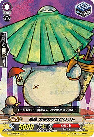 忍妖カラカサスピリット BT09/055(むらくも)