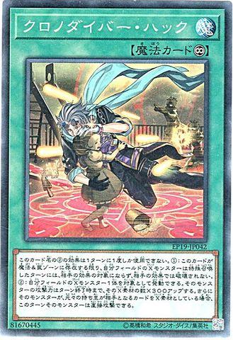 [N] クロノダイバー・ハック (紋章クロノ1_永続魔法/EP19-JP042)