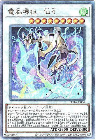 [Ultimate] 電脳堺狐-仙々 (電脳堺7_S/風9/PHRA-JP036)