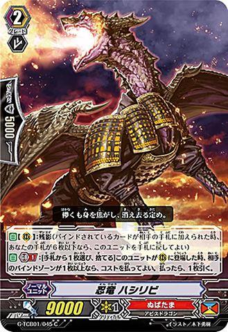 忍竜 ハシリビ C GTCB01/045(ぬばたま)