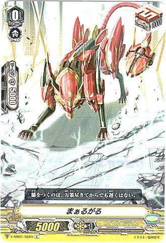 まぁるがる C VMB01/028A(ロイヤルパラディン)