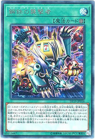 鋼鉄の襲撃者 (Rare/DP19-JP016)1_フィールド魔法