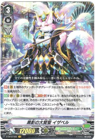 黒影の大賢聖 イザベル VR VEB10/002(グレートネイチャー)