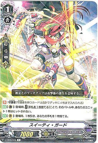 スイーティ・ガード R VEB09/028(スパイクブラザーズ)