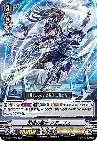 天槍の騎士 アガニプス RR VEB14/010(ロイヤルパラディン)