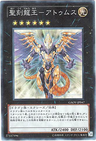[Super] 聖刻龍王-アトゥムス (6_X/光6/-)