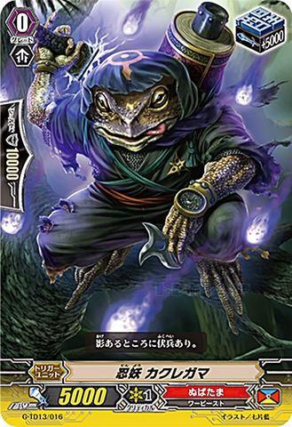 忍妖 カクレガマ GTD13/016(ぬばたま)