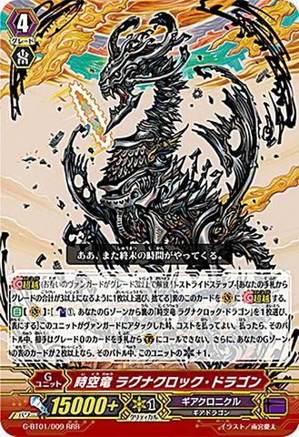 時空竜 ラグナクロック・ドラゴン RRR GBT01/009(ギアクロニクル)