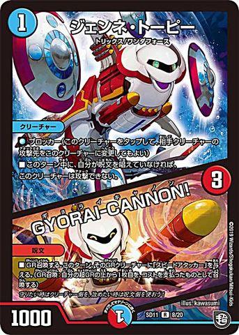 【売切】 [-] ジェンネ・トーピー/GYORAI-CANNON! (SD11-08/水)