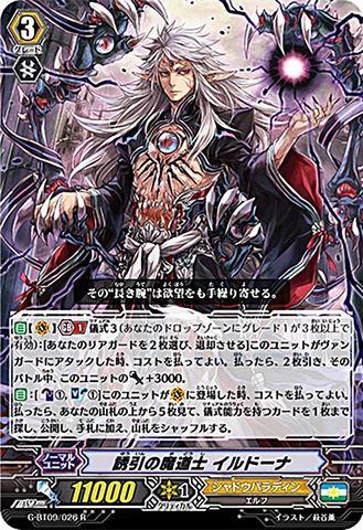 誘引の魔道士 イルドーナ R GBT09/026(シャドウパラディン)