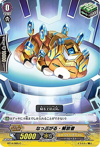 なっぷがる・解放者 BT14/065(ゴールドパラディン)
