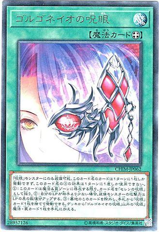 [R] ゴルゴネイオの呪眼 (1_装備魔法/CHIM-JP062)